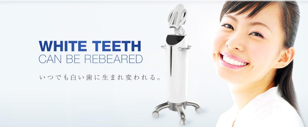 歯を白くしてみませんか